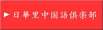 奈良・日華里中国語教室